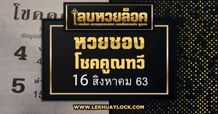 Lucky Envelope Lottery Koon Thawee 16-8-63