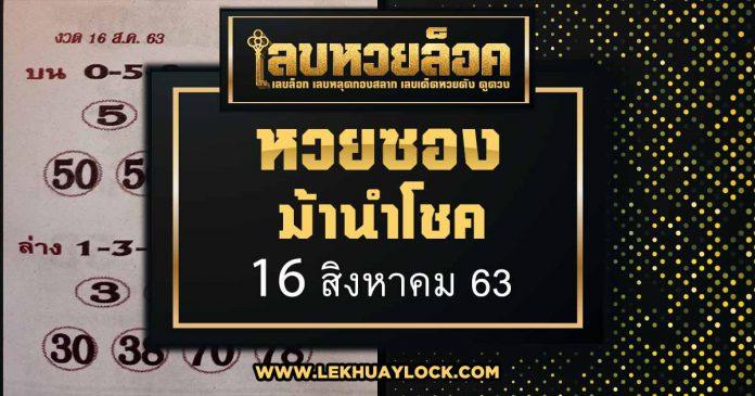 Lucky Horse Envelope Lottery 16-8-63