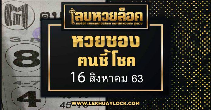 หวยฅนชี้โชค Lucky lottery envelopes 16-8-63