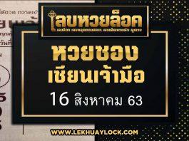 Song Sian lottery dealer 16-8-63