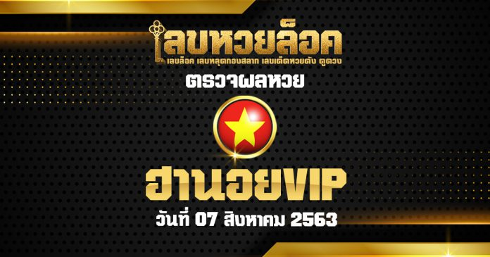 Hanoi VIP lottery results Daily installment 07/08/63