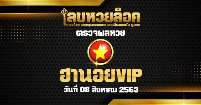 Hanoi VIP lottery results Daily installment 08/08/63