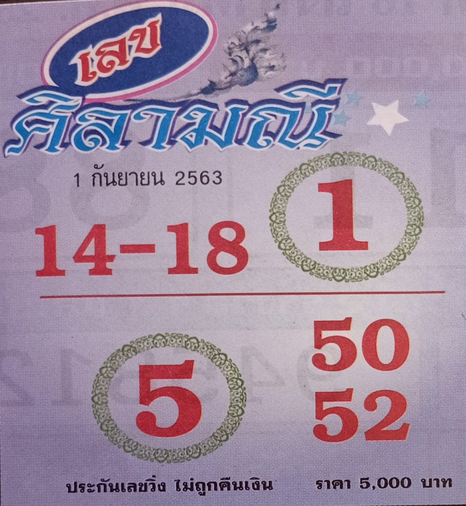 Lottery numbers Silamanee 1-9-63
