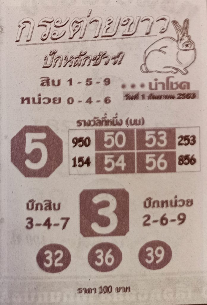 White Rabbit lottery 1-9-63