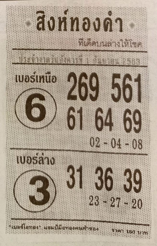 Golden Singha Envelope Lottery 16-8-63