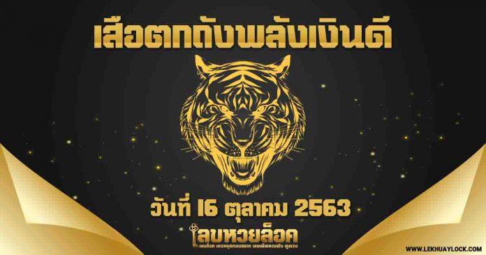 หวยซองเสือตกถัง