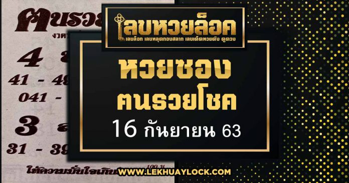 Lottery rich people luck 16-9-63