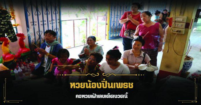 Nong Pin Phet lottery news