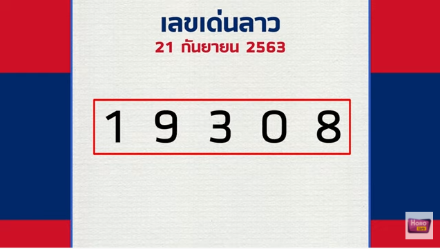 Lao lottery numbers, selling well 21-9-63