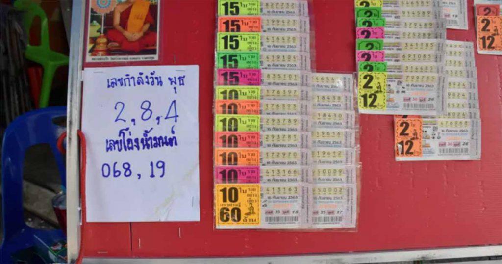 Ang Namon lottery news