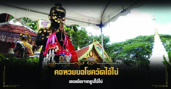Wat I Khai Lottery News