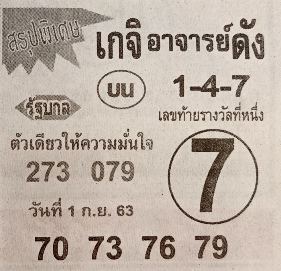 The famous monk's lottery 1-9-63