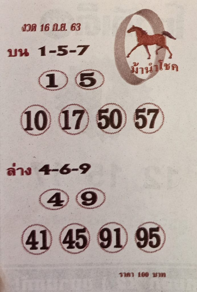 Lucky Horse Lottery 16-9-63